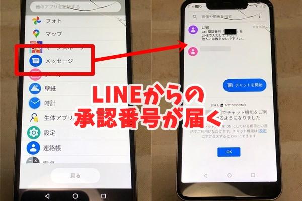 LINEから来た認証番号(トーンモバイルのSMS)