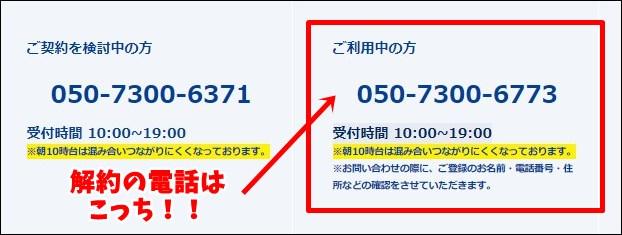 トーンモバイル解約の際にかけるサポート電話番号