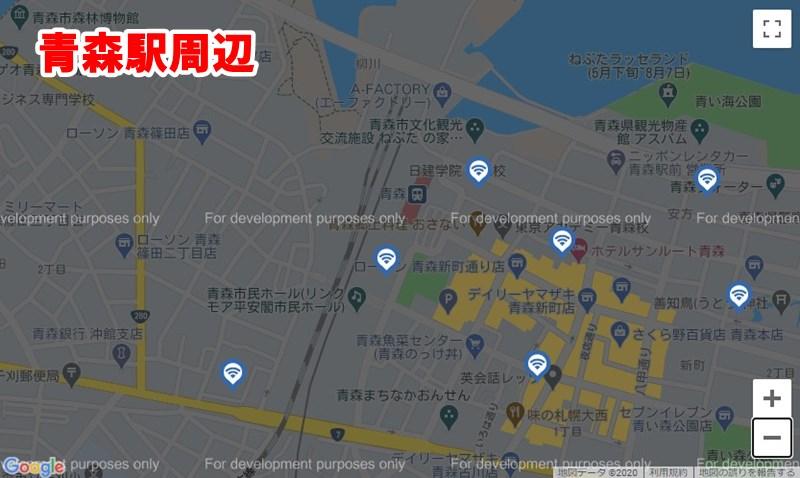 青森駅周辺のトーンモバイルフリーwifiスポット